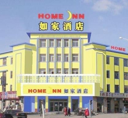 如家快捷赤峰火车站店| Home Inn Chifeng