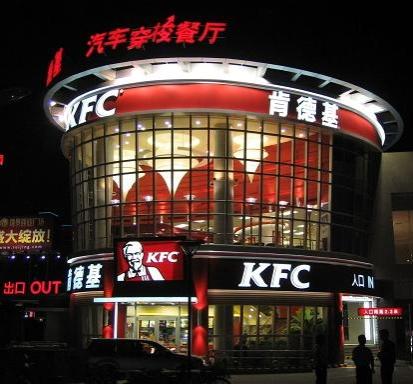 厦门肯德基 | Xiamen KFC
