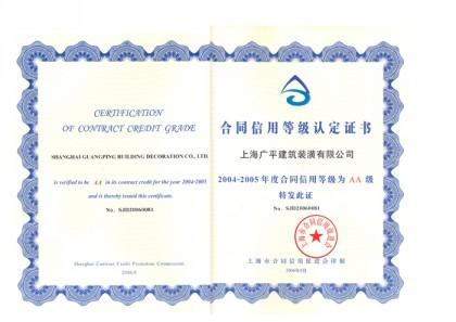 合同信用AA级证书